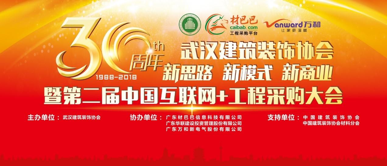 「喜报」材巴巴第二届中国互联网+工程采购大会战绩公布