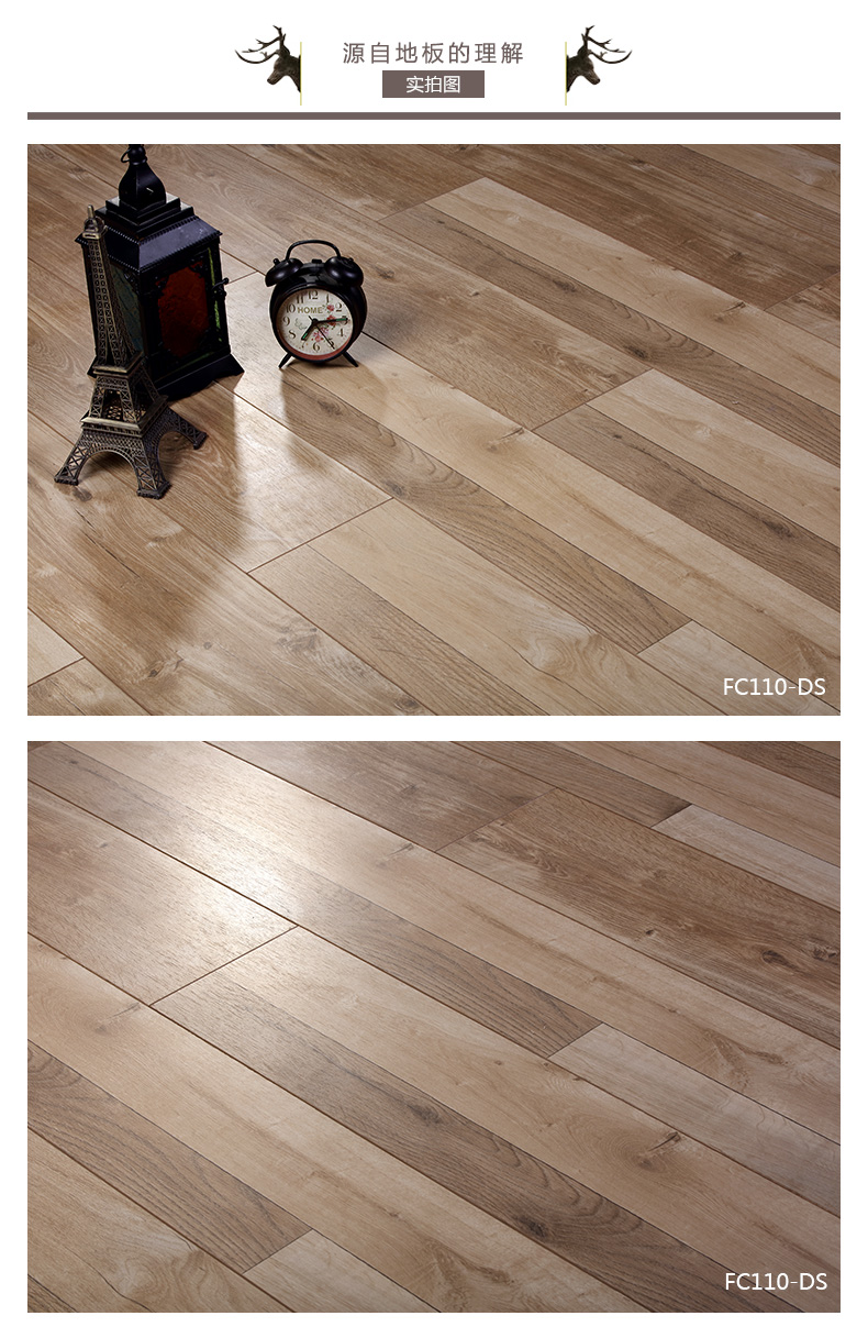 橡木纹复合地板