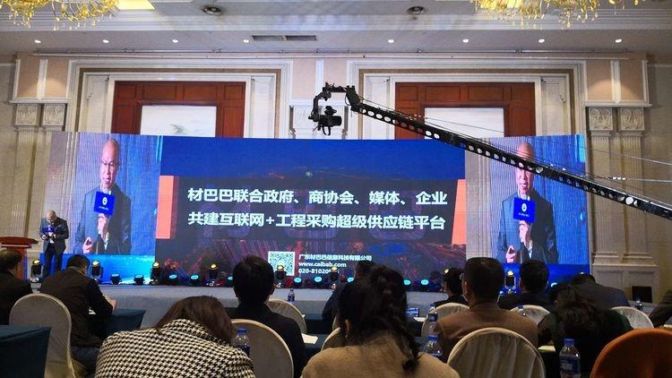"""材巴巴CEO欧阳宏斌应邀参加南昌市装饰行业协会""""跨界思维·资源互补""""高峰论坛"""